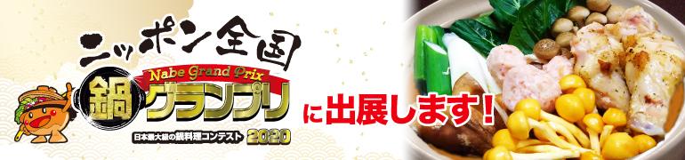 ニッポン全国鍋グランプリ2020に出店します!